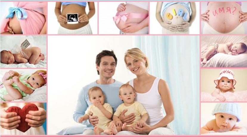 Беременность и новорожденные дети